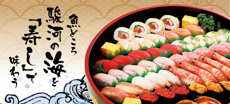 魚どころ駿河の海を「寿し」で味わう