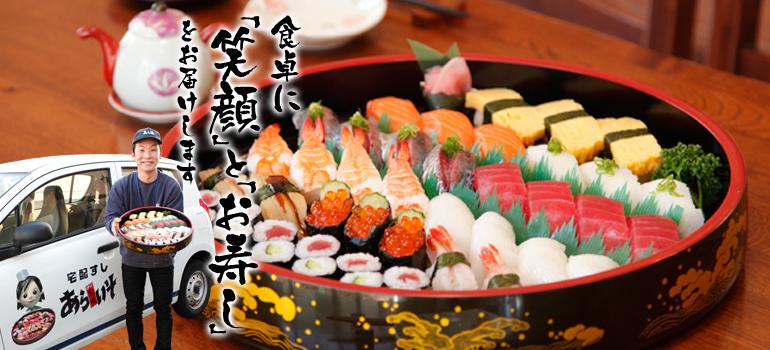 食卓に「笑顔」と「お寿司」をお届けします