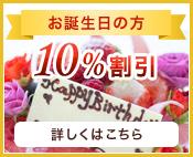 お誕生日の方10%割引